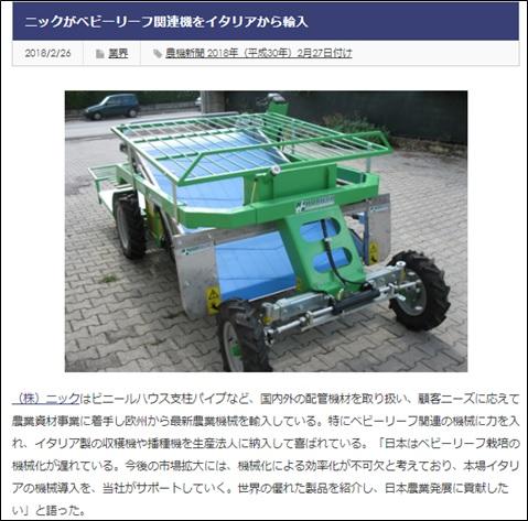 農機新聞2.jpg