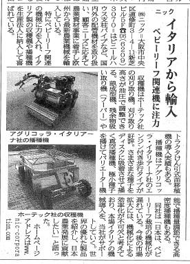 農機新聞.jpg