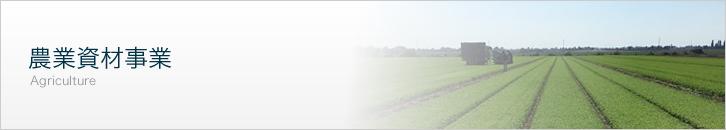 農業資材事業
