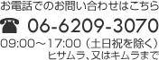 お電話は06-6209-3070まで