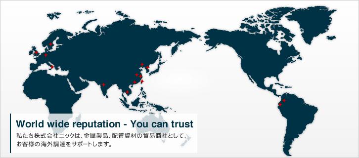 私たち株式会社ニックは、金属製品、配管資材の貿易商社として、お客様の海外調達をサポートします。