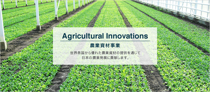 世界各国から優れた製品をユーザー様に紹介し、日本の農業発展に貢献します。