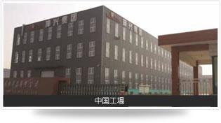 中国合弁工場