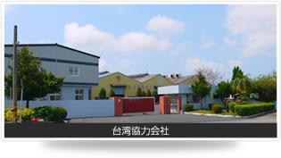 台湾協力会社