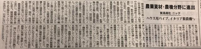 s-農経しんぽう記事.jpg